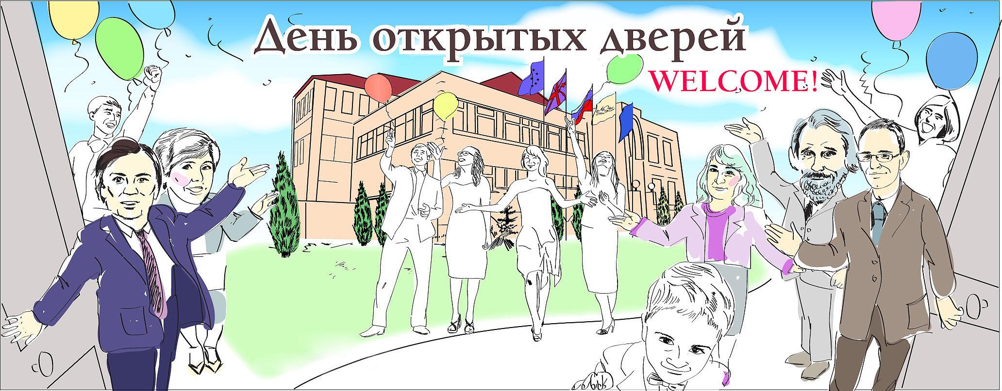 День открытых дверей в Лингвистической школе