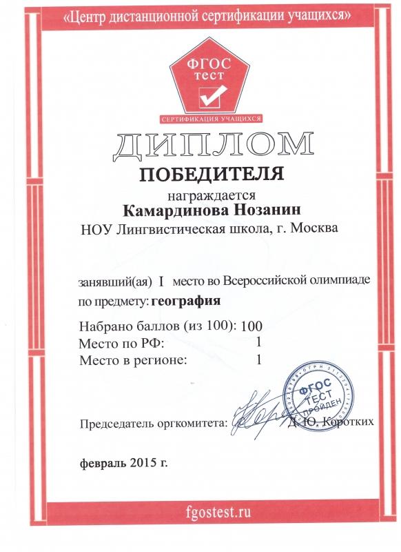 Награды и дипломы Диплом победителя во Всероссийской Олимпиаде