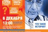 Панельная дискуссия с известным историком и тележурналистом Николаем Сванидзе