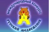 Итоги конкурса «Русский медвежонок-языкознание для всех»
