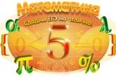 ЕГЭ по математике – на «отлично»
