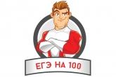 Досрочный период ЕГЭ – есть 100 баллов по русскому языку!
