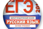 ЕГЭ-2017 по русскому языку: 33% выпускников Лингвистической школы набрали более 90 баллов!