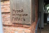 Экскурсия в Музей истории ГУЛАГа